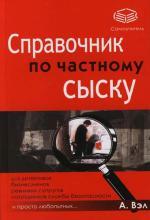 Справочник по частному сыску