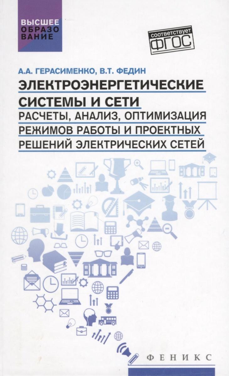 Электроэнергетические системы и сети: расчеты, анализ, оптимизация режимов работы и проектных решений электрических сетей. Учебное пособие