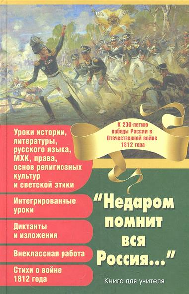 """""""Недаром помнит вся Россия…"""". Книга для учителя"""