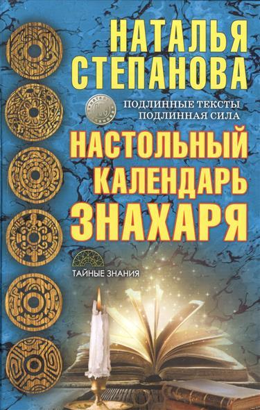 Степанова Н. Настольный календарь знахаря