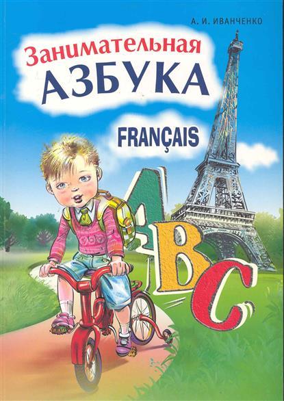 Занимательная азбука Кн. в картинках на франц. языке