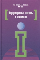 Информационные системы и технологии: учебное пособие