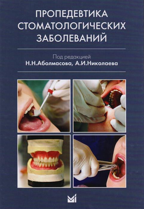Аболмасов Н., Николаев А. (ред) Пропедевтика стоматологических заболеваний николаев а ред школа игры на фортепиано