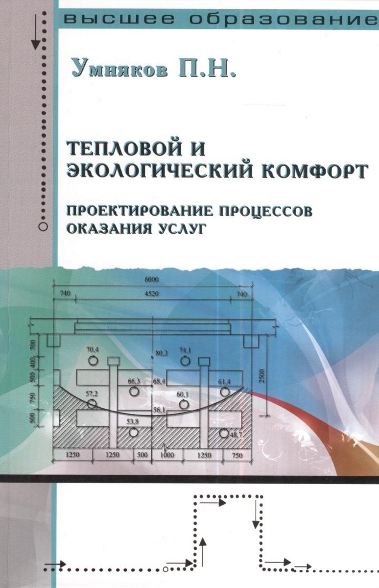 Умняков П. Тепловой и экологический комфорт. Проектирование процессов оказания услуг. Учебник