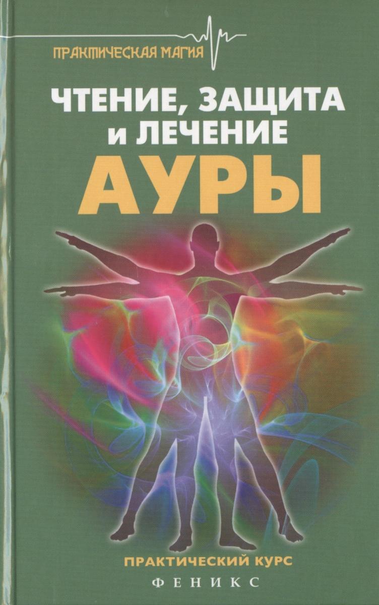 Дикмар Я. (сост.) Чтение, защита и лечение ауры. Практический курс