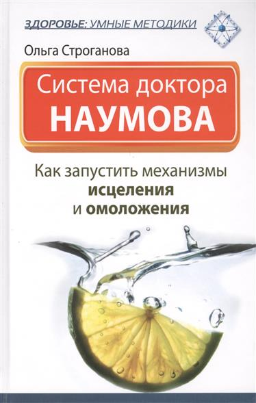 Система доктора Наумова. Как запустить механизмы исцеления и омоложения