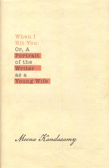 Kandasamy M. When I Hit You. Or, A Portrait of the Writer as a Young Wife how to be a young writer