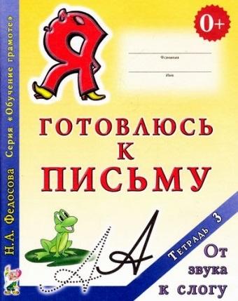 Федосова Н. Я готовлюсь к письму. Тетрадь 3. От звука к слогу