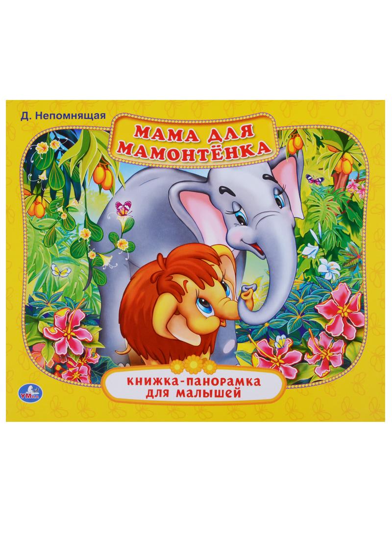 Мама для мамонтенка. Книжка-панорамка для малышей