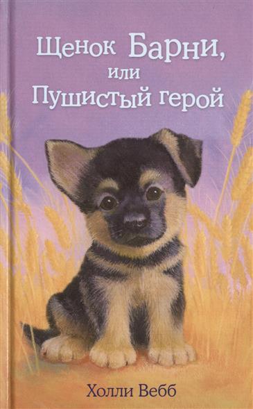 Вебб Х. Щенок Барни, или Пушистый герой ISBN: 9785699792597 вебб х щенок барни или пушистый герой