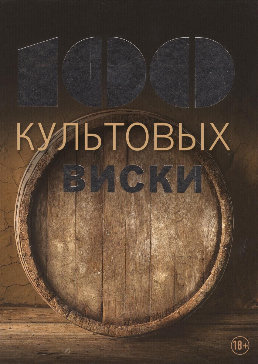 Жирар С. 100 культовых виски виски виски accounting side 50ml 50ml