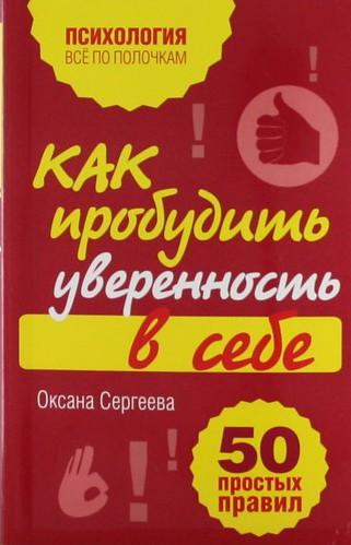 Сергеева О. Как пробудить уверенность в себе 50 простых правил оксана сергеева язык жестов как читать мысли без слов 49 простых правил