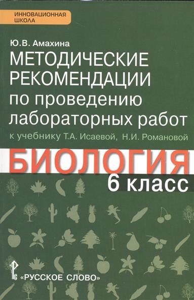 Методические рекомендации по проведению лаборатрных работ к учебнику Т.А. Исаевой, Н.И. Романовой