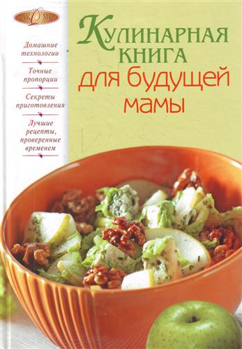 Кулинарная книга для будущей мамы кулинарная книга рыболова