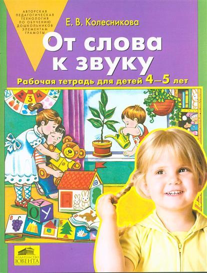 От слова к звуку Раб. тетрадь д/детей 4-5 лет