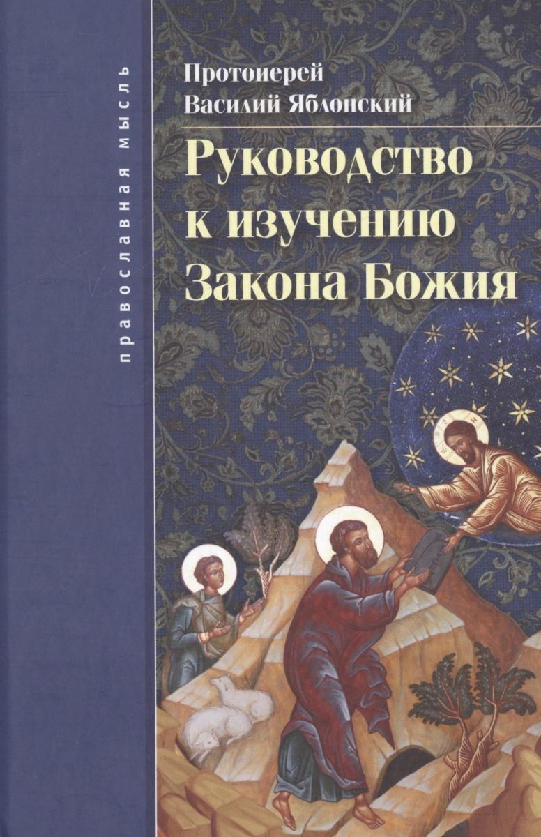 Яблонский В. Руководство к изучению Закона Божия руководство к изучению судебной медицины