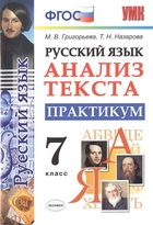 Русский язык. Анализ текста. Практикум. 7 класс
