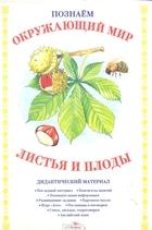 Листья и плоды Дидакт. матер.