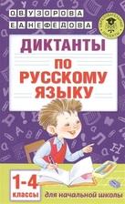 Диктанты по русскому языку для начальной школы. 1-4 класс