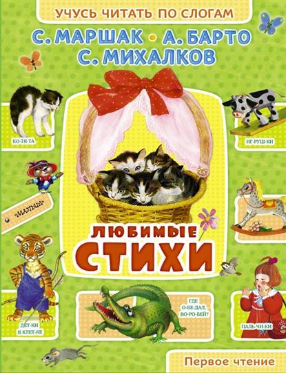 Маршак С., Барто А., Михалков С. Любимые стихи с михалков любимые сказки