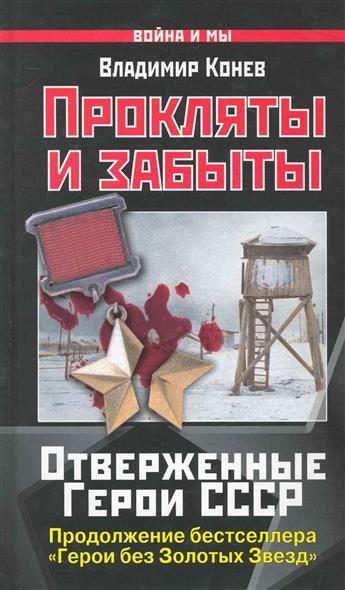 Прокляты и забыты Отверженные Герои СССР