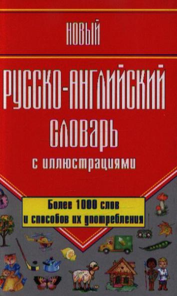 Новый русско-английский словарь с иллюстр.