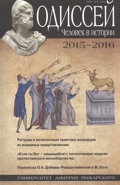 Одиссей. Человек в истории. Ритуалы и религиозные практики иноверцев во взаимных представлениях. 2015-2016