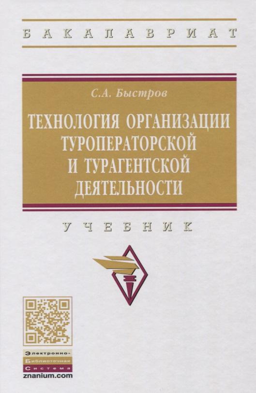 Технология организации туроператорской и турагентской деятельности. Учебник от Читай-город