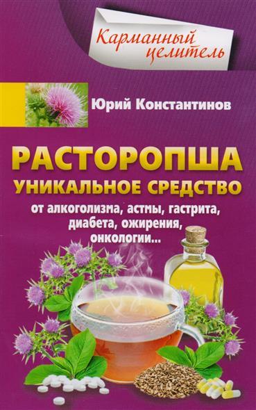 Расторопша. Уникальное средвство от алкоголизма, астмы, гастрита, диабета, ожирения, онкологии…