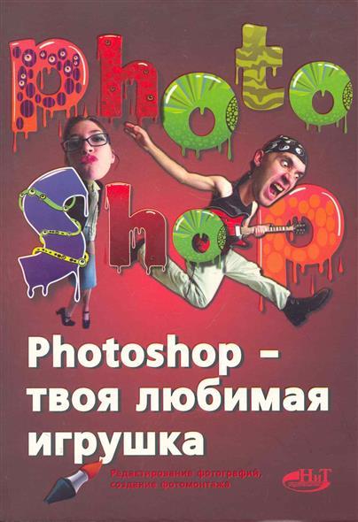 Photoshop твоя любимая игрушка...