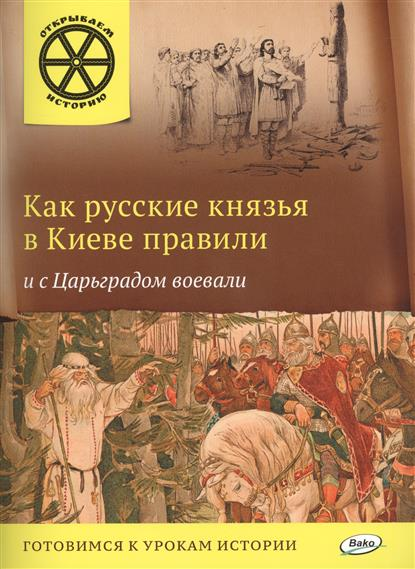 Как русские князья в Киеве правили и с Царьградом воевали. Готовимся к урокам истории