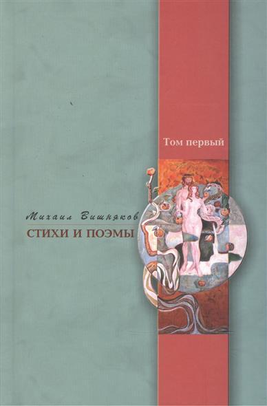 Вишняков М. Стихи и поэмы. Том первый обучающая доска календарь и время 67920