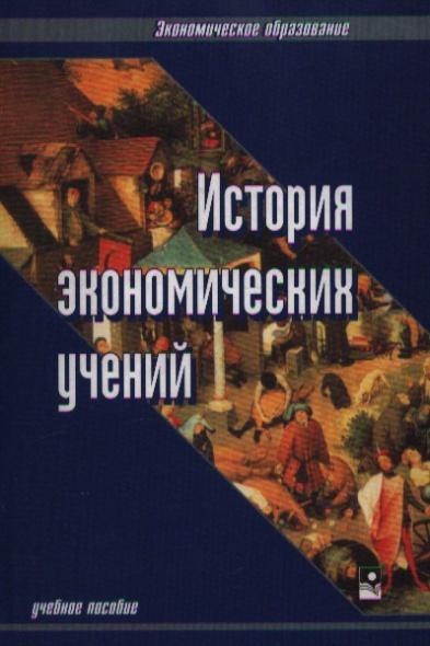 История эконом. учений Шмарловская