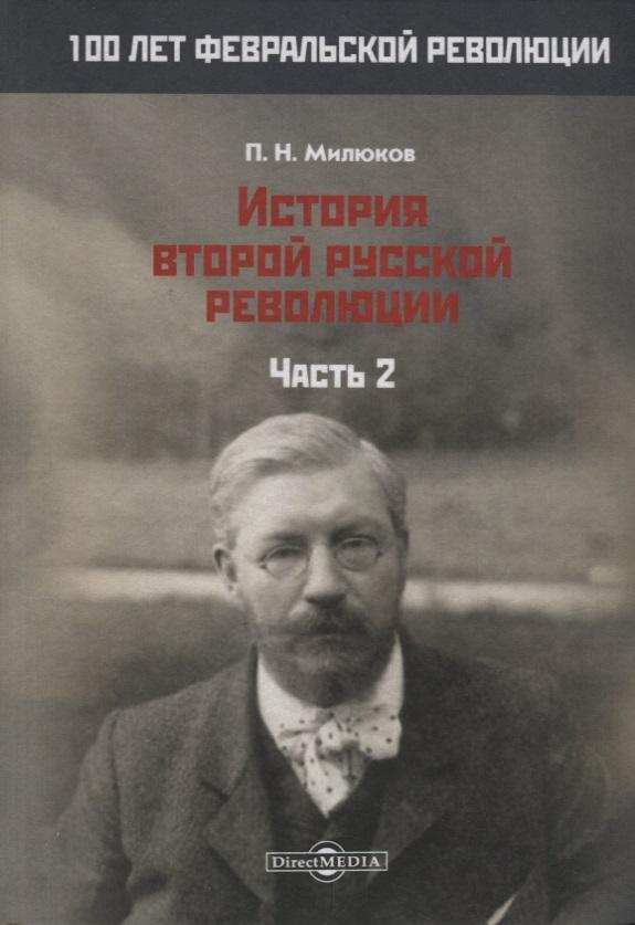 цена на Милюков П. История второй русской революции. Часть 2