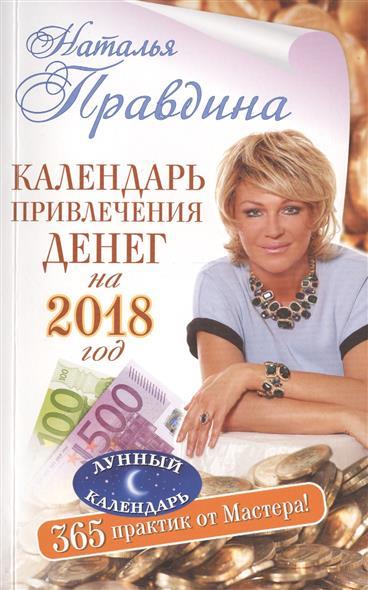 Календарь привлечения денег на 2018 год