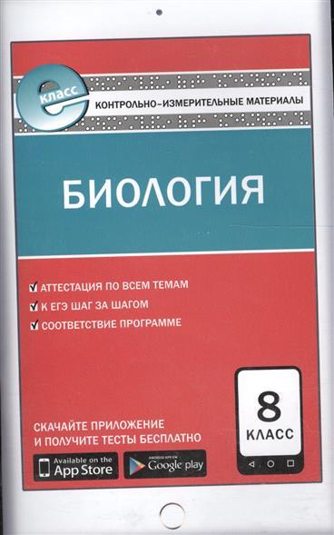 Богданов Н. (сост.) Биология. 8 класс е н демьянков биология мир человека 8 класс задачи дополнительные материалы