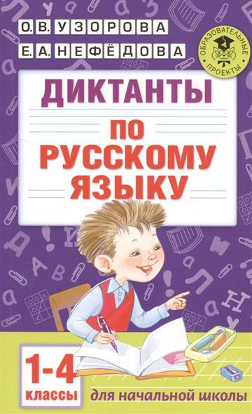 Узорова О., Нефедова Е. Диктанты по русскому языку для начальной школы. 1-4 класс
