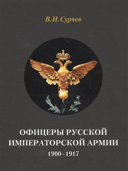 Суряев В. Офицеры русской императорской армии. 1900-1917