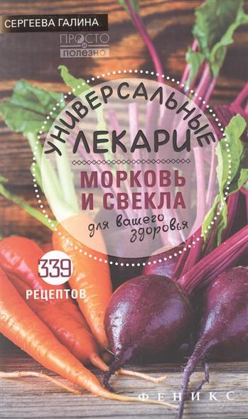 Универсальные лекари: Морковь и свекла