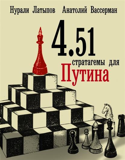 Латыпов Н., Вассерман А. 4.51 Стратагемы для Путина ISBN: 9785170877430 якоб вассерман свободная любовь