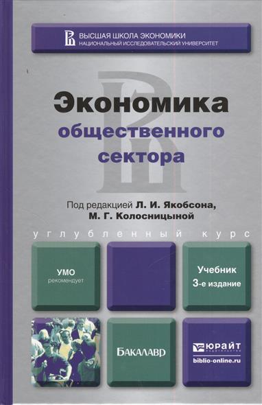 Якобсон Л.: Экономика общественного сектора. Учебник для вузов. 3-е издание, переработанное и дополненное
