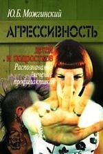 Можгинский Ю. Агрессивность детей и подростков Распознавание лечение профилактика