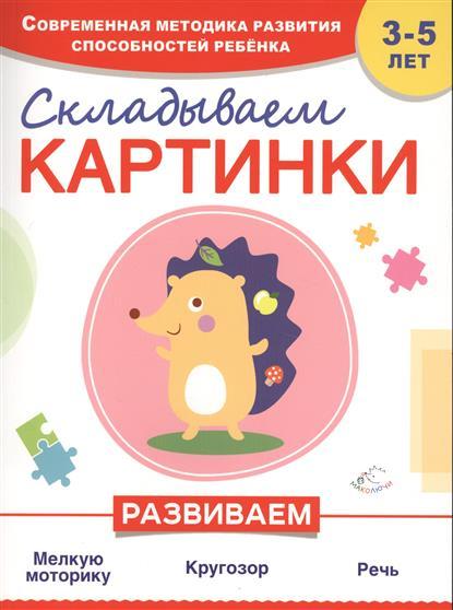 Самойлова Т., Красикова Н. Складываем картинки