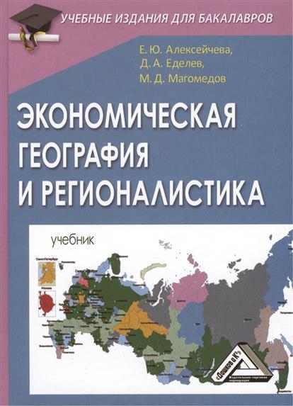 Алексейчева Е.: Экономическая география и регионалистика. Учебник