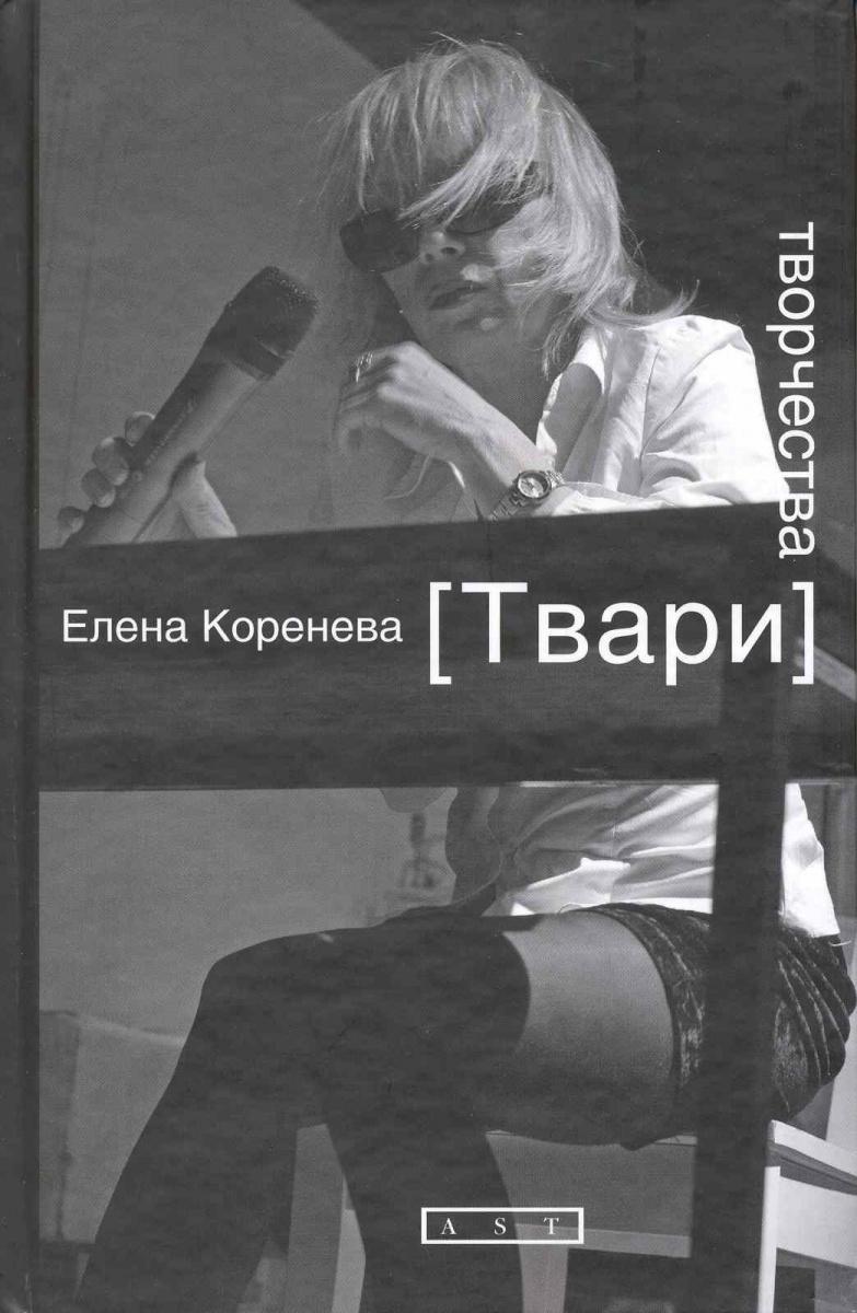 Коренева Е. Твари творчества ISBN: 9785170502240 коренева е я белка