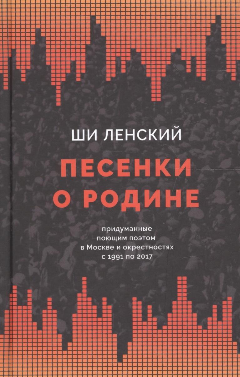 Песенки о родине, придуманные поющим поэтом в Москве и окрестностях с 1991 по 2017
