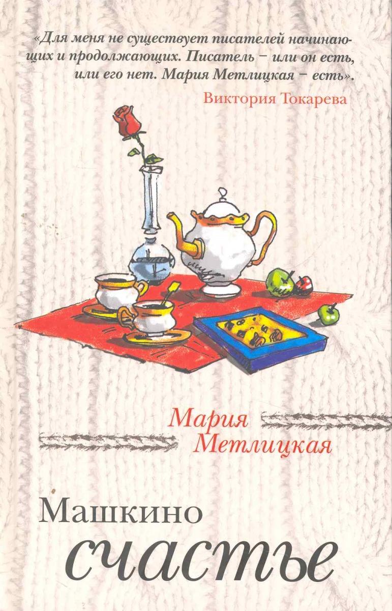 Метлицкая М. Машкино счастье метлицкая м женский день