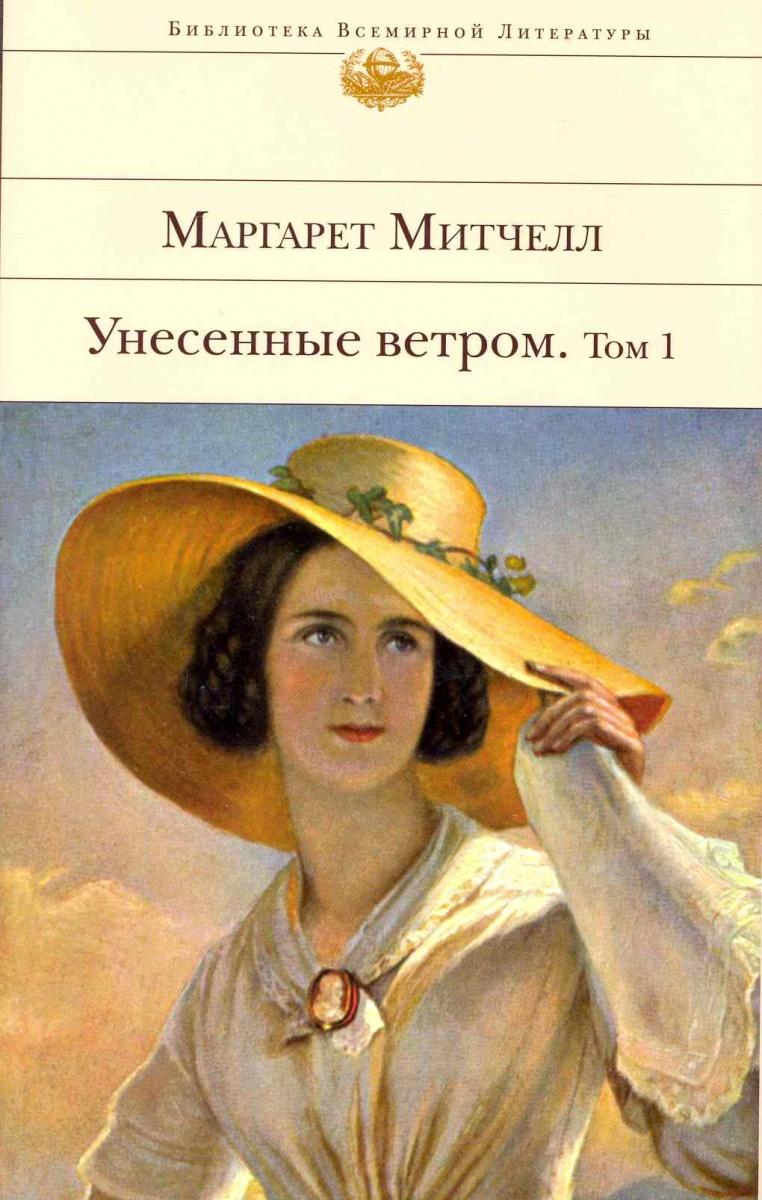 Митчелл М. Унесенные ветром (комплект из 2 книг) митчелл м унесенные ветром комплект из 2 книг