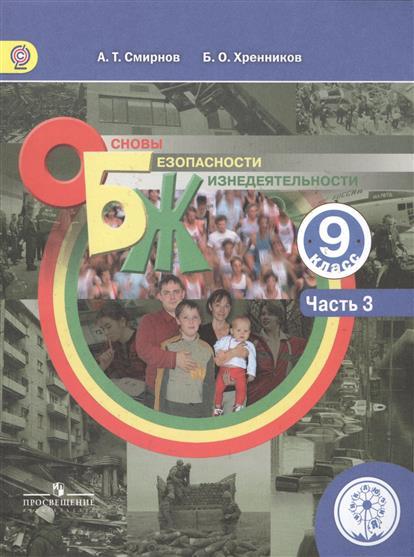 Основы безопасности жизнедеятельности. 9 класс. В 3-х частях. Часть 3. Учебник
