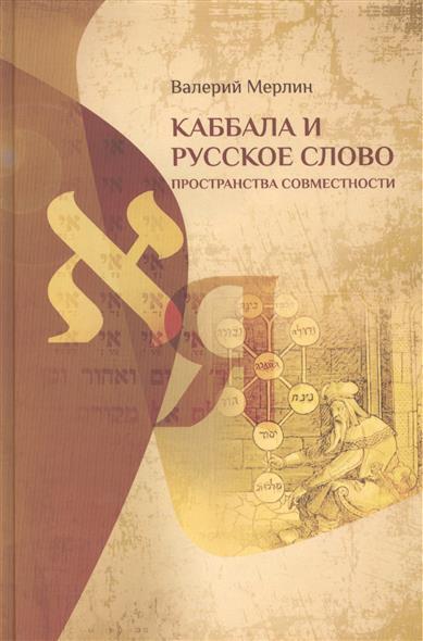 Мерлин В. Каббала и русское слово. Пространства совместимости каббала